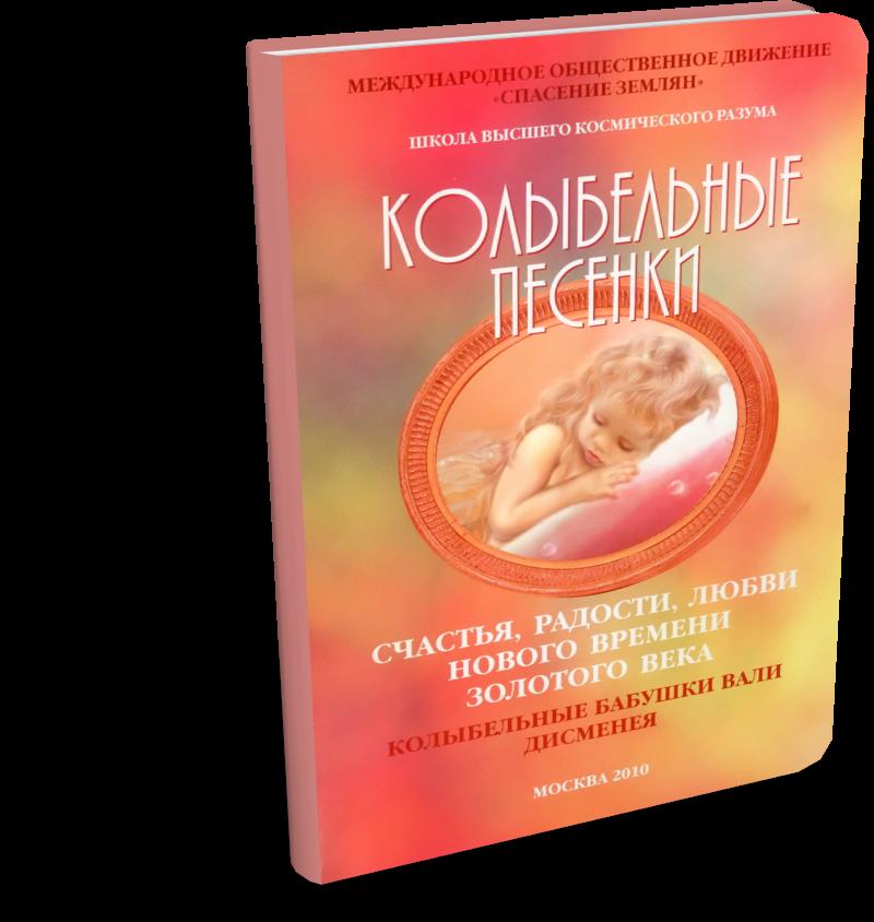 Дисминея Колыбельные песенки CD-диск и книга